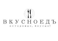 ВКУСНОЕД